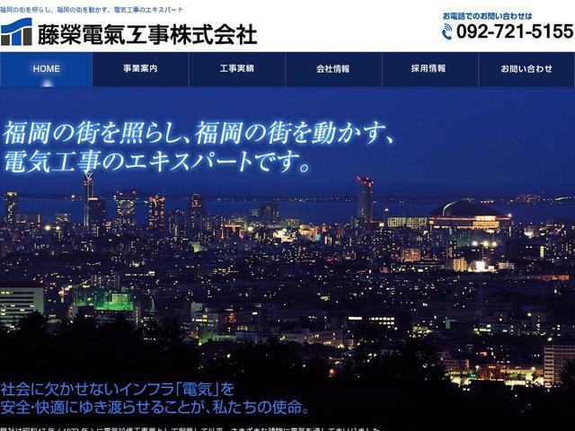 藤榮電氣工事株式会社