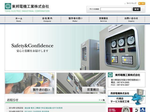 東邦電機工業株式会社