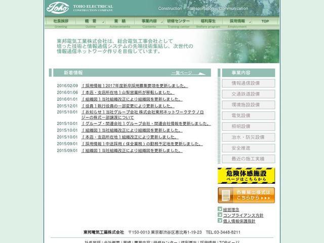 東邦電気工業株式会社