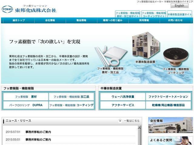 東邦化成株式会社