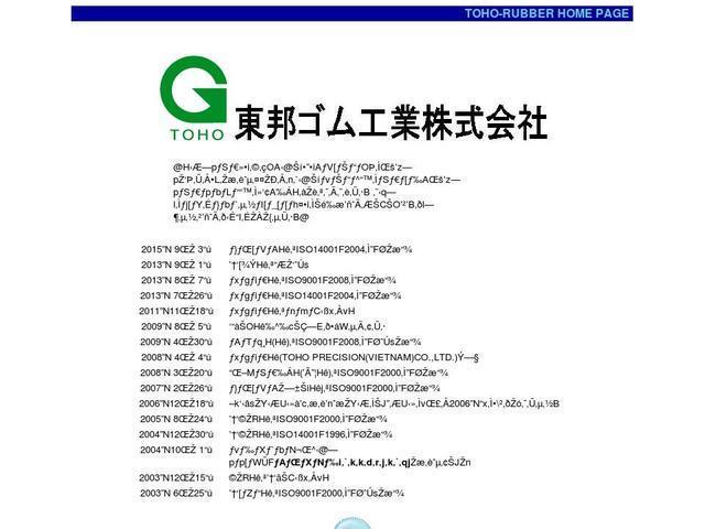 東邦ゴム工業株式会社