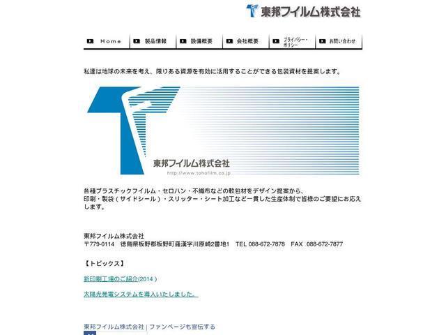 東邦フイルム株式会社