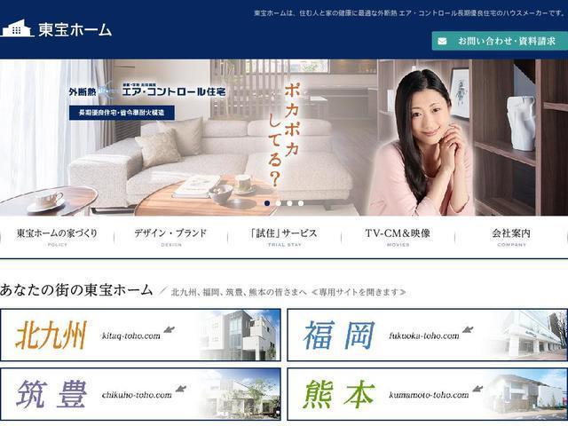 東宝ホーム株式会社