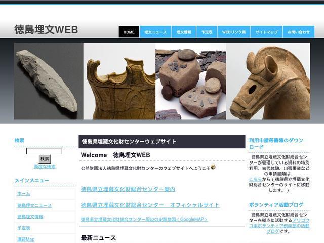 公益財団法人徳島県埋蔵文化財センター