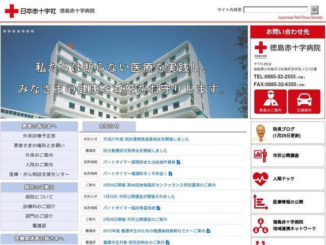 日本赤十字社徳島赤十字病院