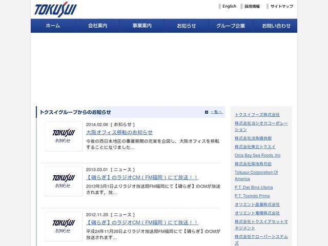 徳水株式会社