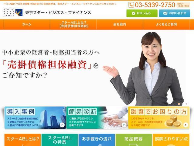 株式会社東京スター・ビジネス・ファイナンス