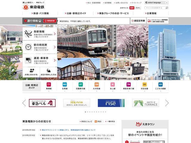 東京急行電鉄株式会社