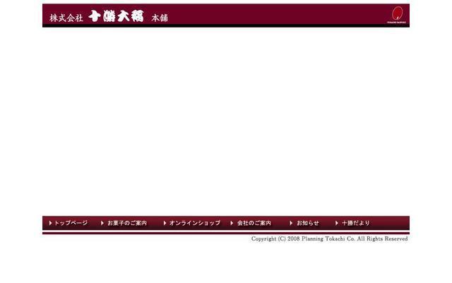 株式会社十勝大福本舗