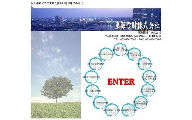 東海管財に関するブログまとめ【...