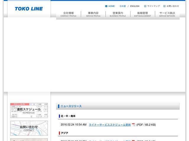 東興海運株式会社