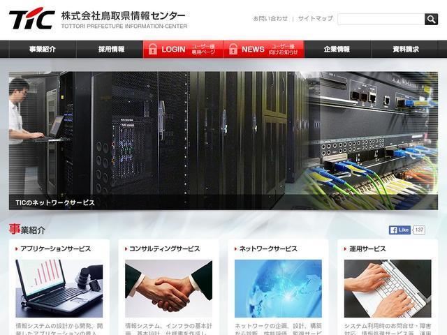 財団法人鳥取県情報センター