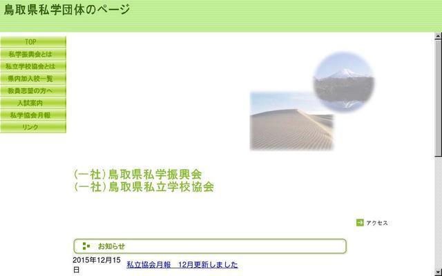 一般社団法人鳥取県私立学校協会