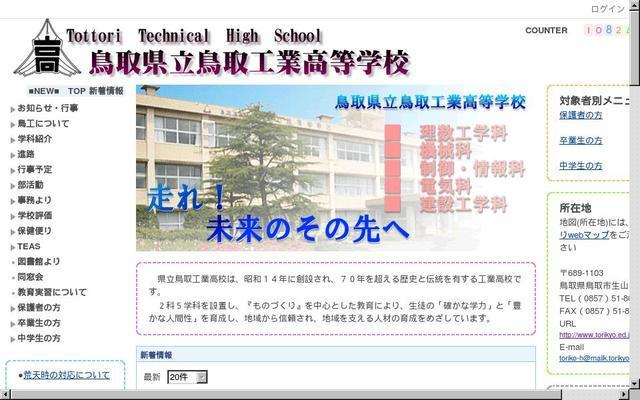 鳥取県立鳥取工業高等学校