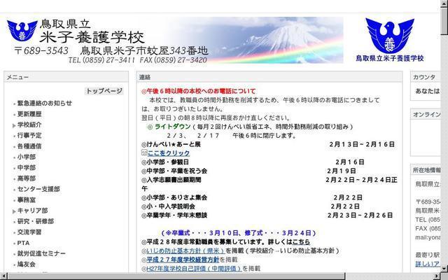 鳥取県立米子養護学校