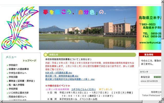 鳥取県立米子高等学校