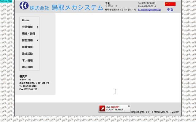 株式会社鳥取メカシステム