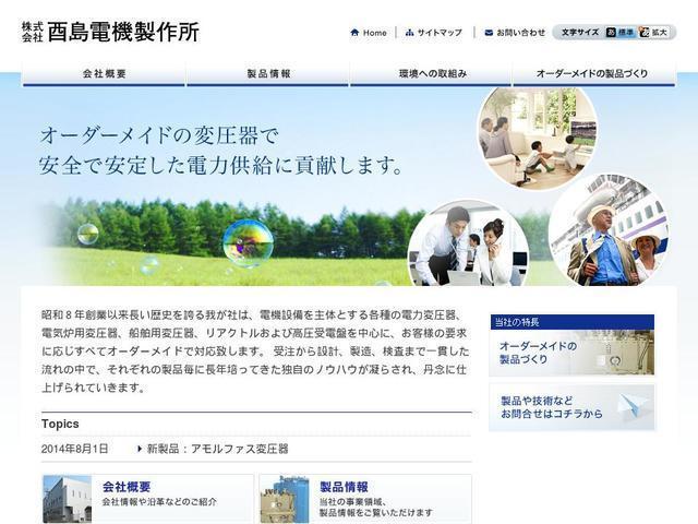 株式会社酉島電機製作所