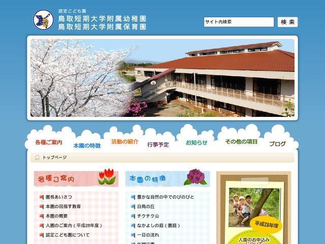鳥取短期大学附属幼稚園
