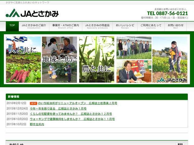 土佐香美農業協同組合