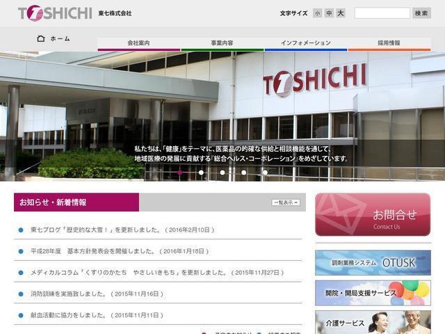 東七株式会社