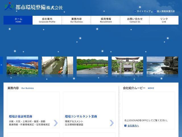 都市環境整備株式会社