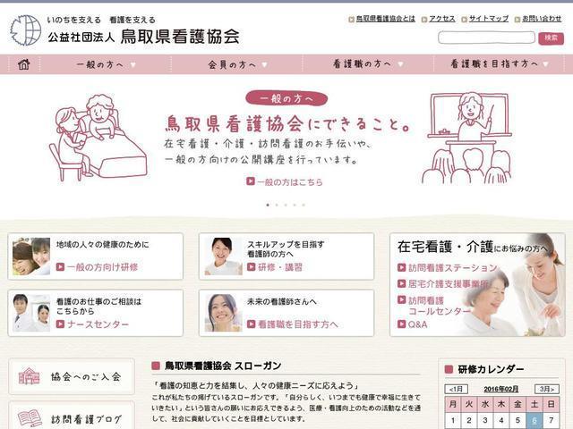 公益社団法人鳥取県看護協会
