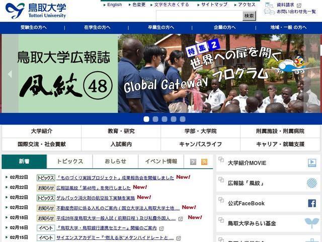 鳥取大学大学院