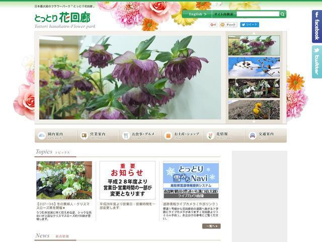 鳥取県とっとり花回廊