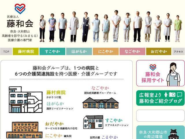 藤和会藤村病院