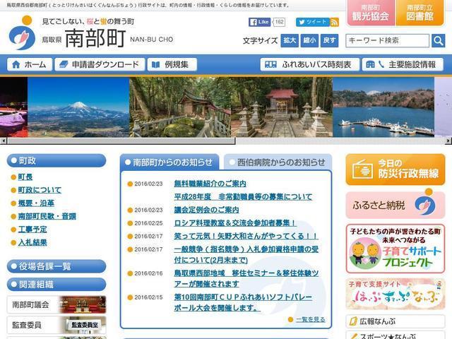 鳥取県南部町役場