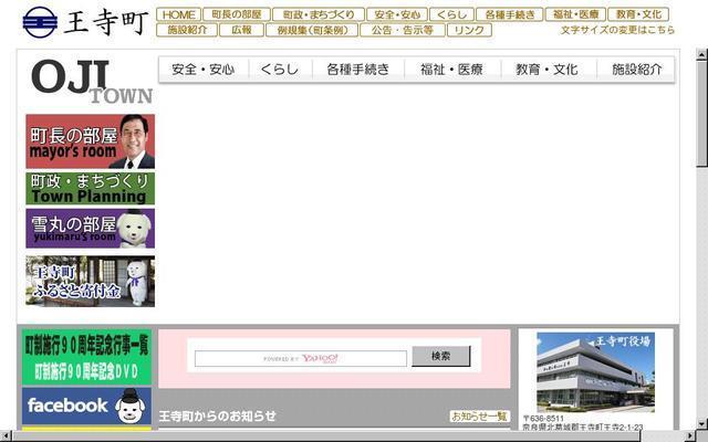 奈良県王寺町役場