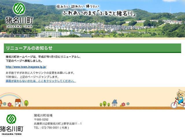 兵庫県猪名川町役場