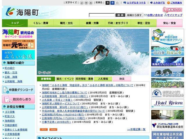 徳島県海陽町役場