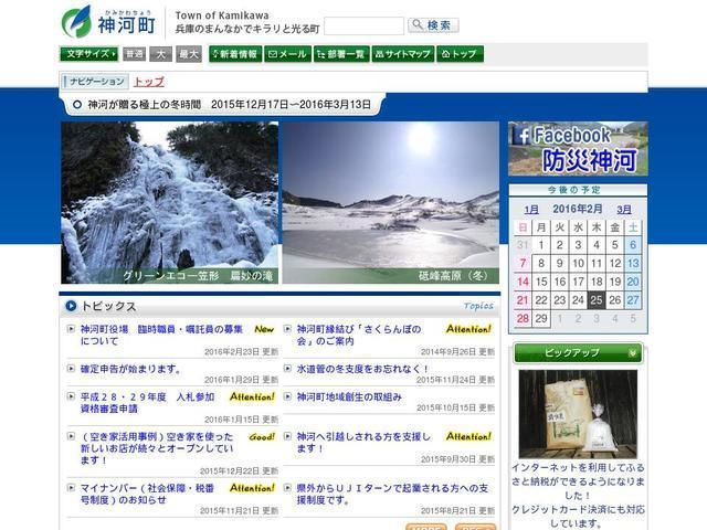 兵庫県神河町役場