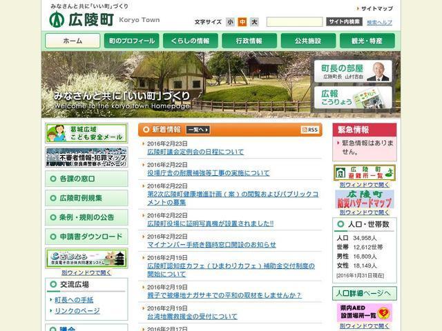奈良県広陵町役場