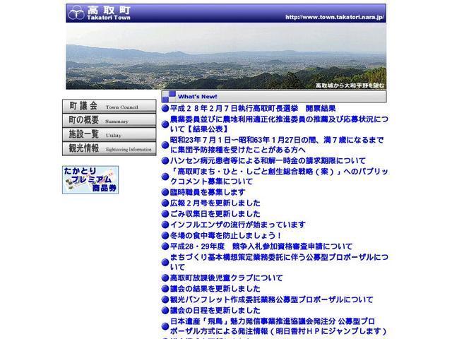 奈良県高取町役場