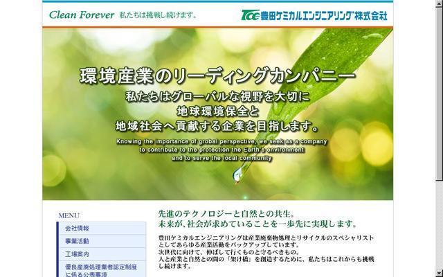 豊田ケミカルエンジニアリング株式会社