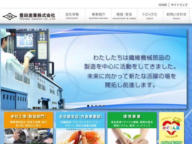 豊田産業株式会社