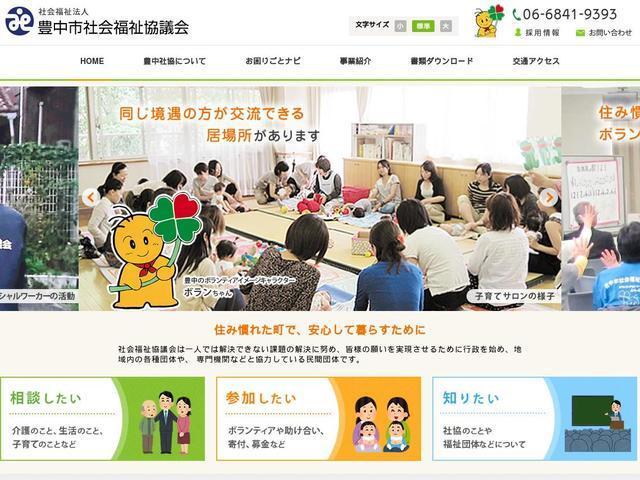 社会福祉法人豊中市社会福祉協議会