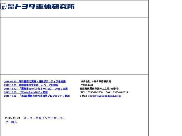 株式会社トヨタ車体研究所