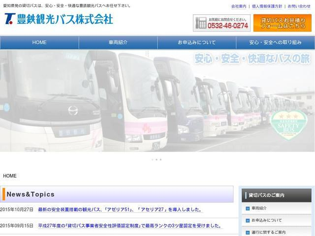 豊鉄観光バス株式会社
