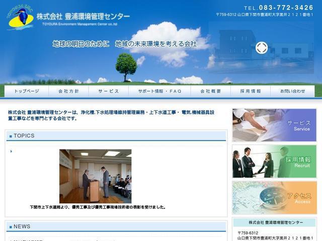 株式会社豊浦環境管理センター