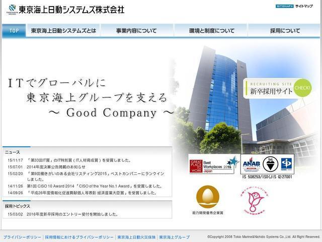 東京海上日動システムズ株式会社