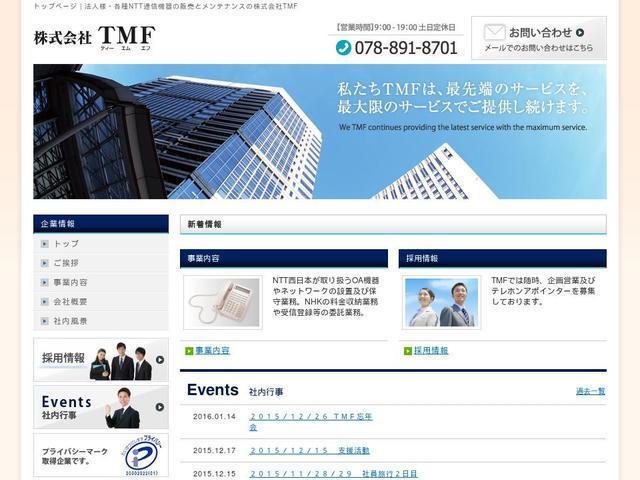 株式会社TMF
