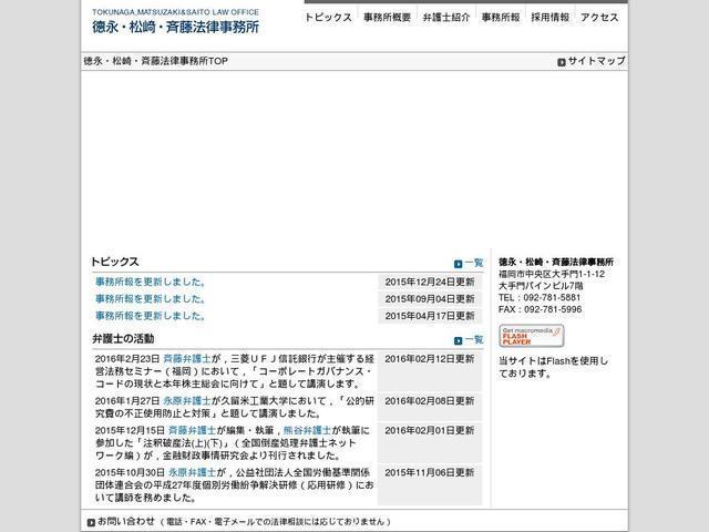 徳永・松崎・斉藤法律事務所