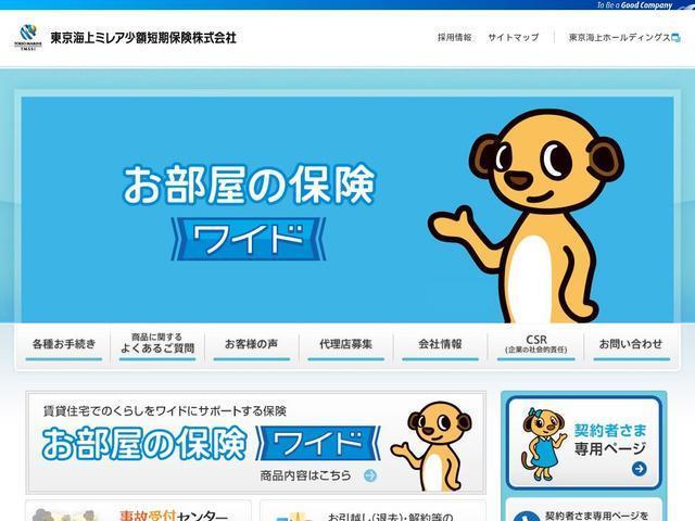 東京海上ミレア少額短期保険株式会社