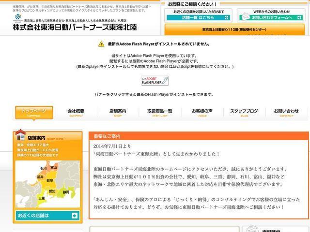 株式会社東海日動パートナーズ東海北陸