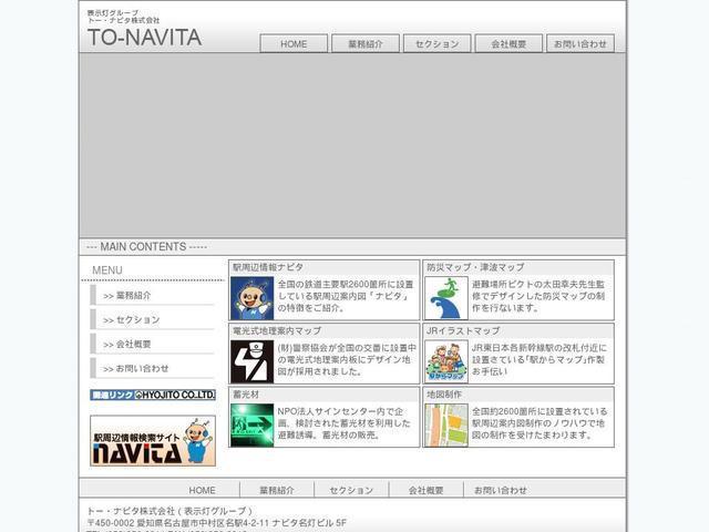 トー・ナビタ株式会社