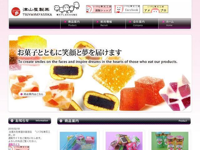 津山屋製菓株式会社
